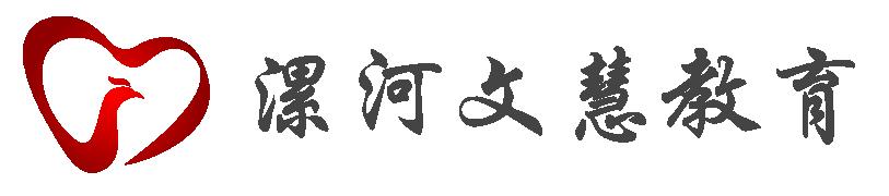 漯河文慧教育